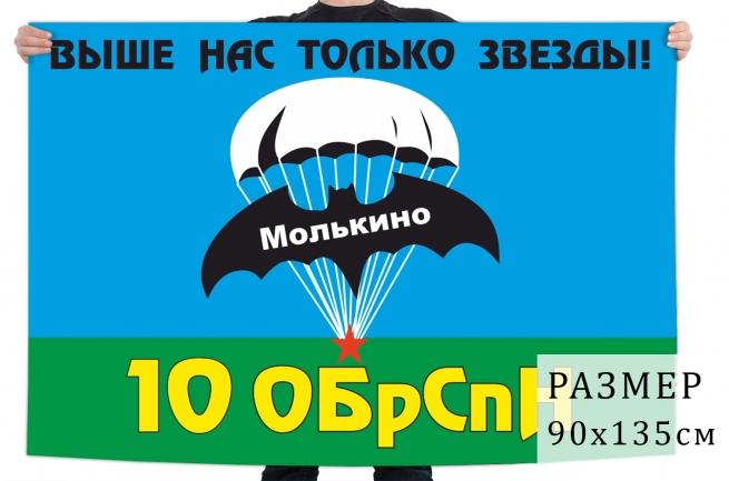 Флаг 10 бригады Спецназа ГРУ