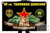 Флаг 10 гвардейской танковой дивизии