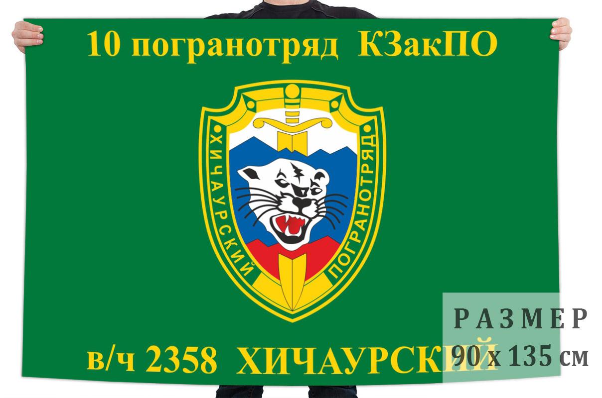 Флаг 10 Хичаурского пограничного отряда КЗакПО