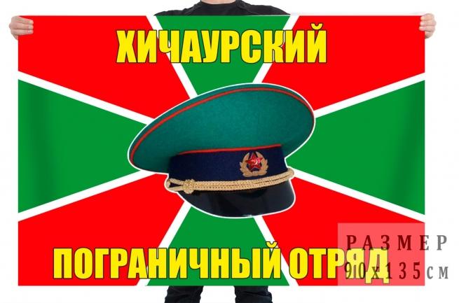Флаг 10 Хичаурского пограничного отряда