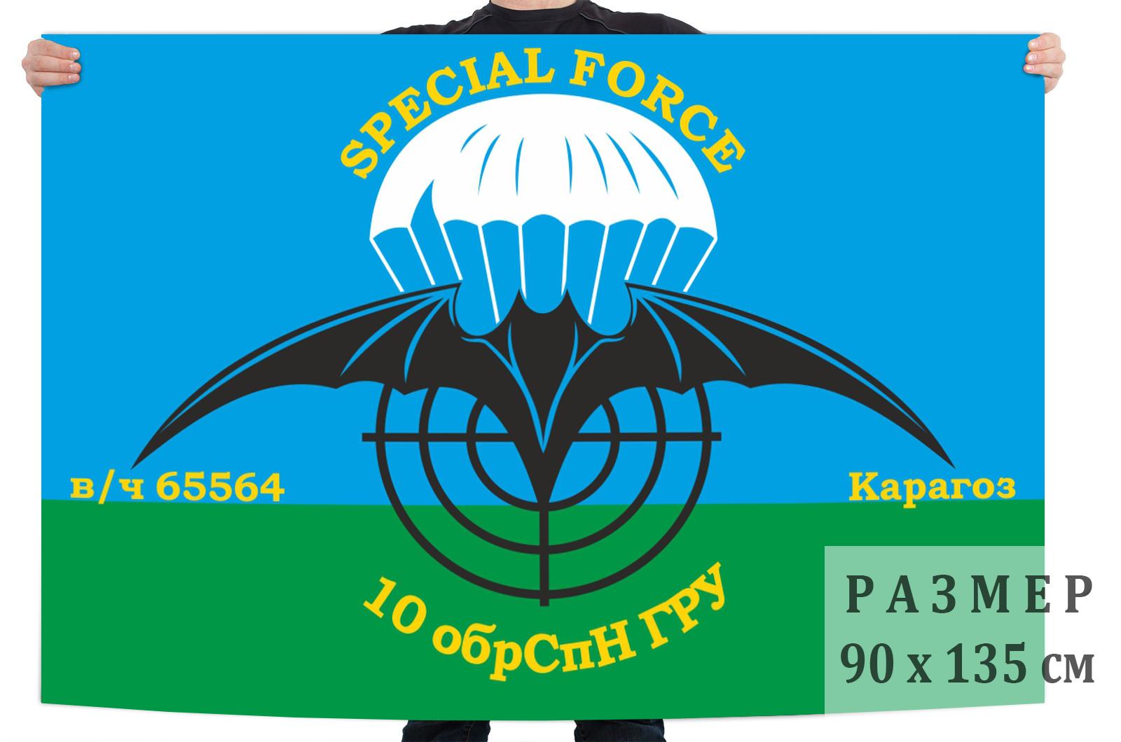 Флаг 10 ОБрСпН ГРУ ГШ МО СССР