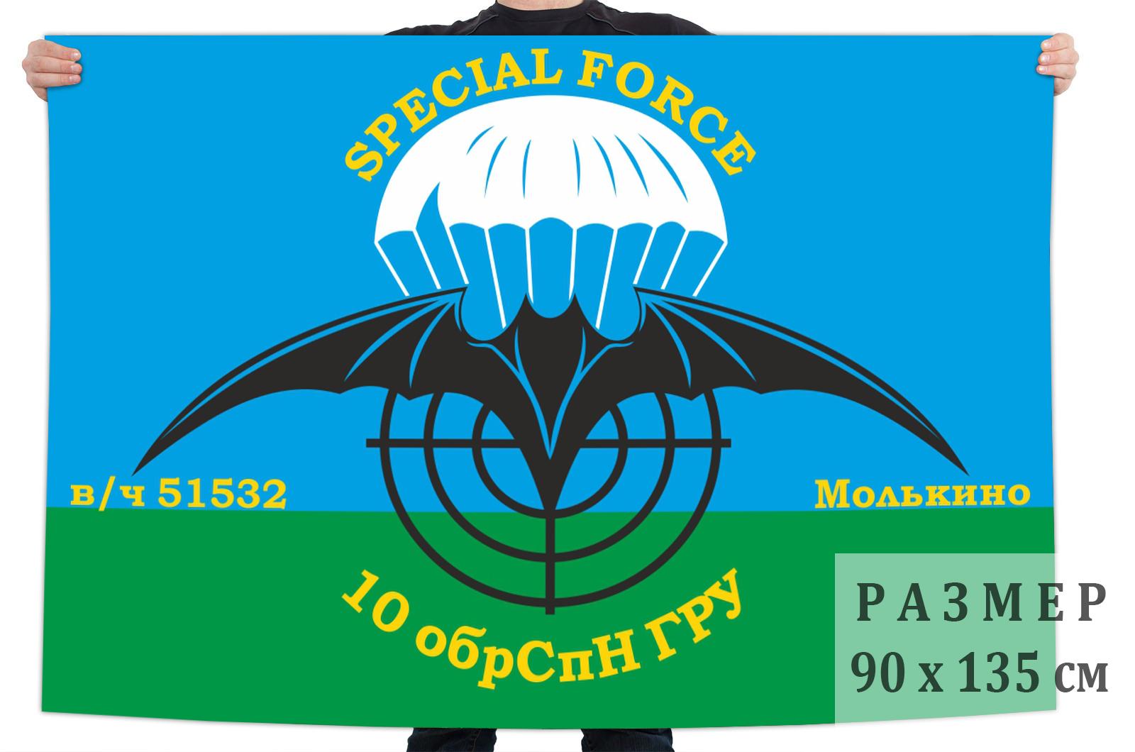 Флаг 10 ОБрСпН ГШ ВС РФ