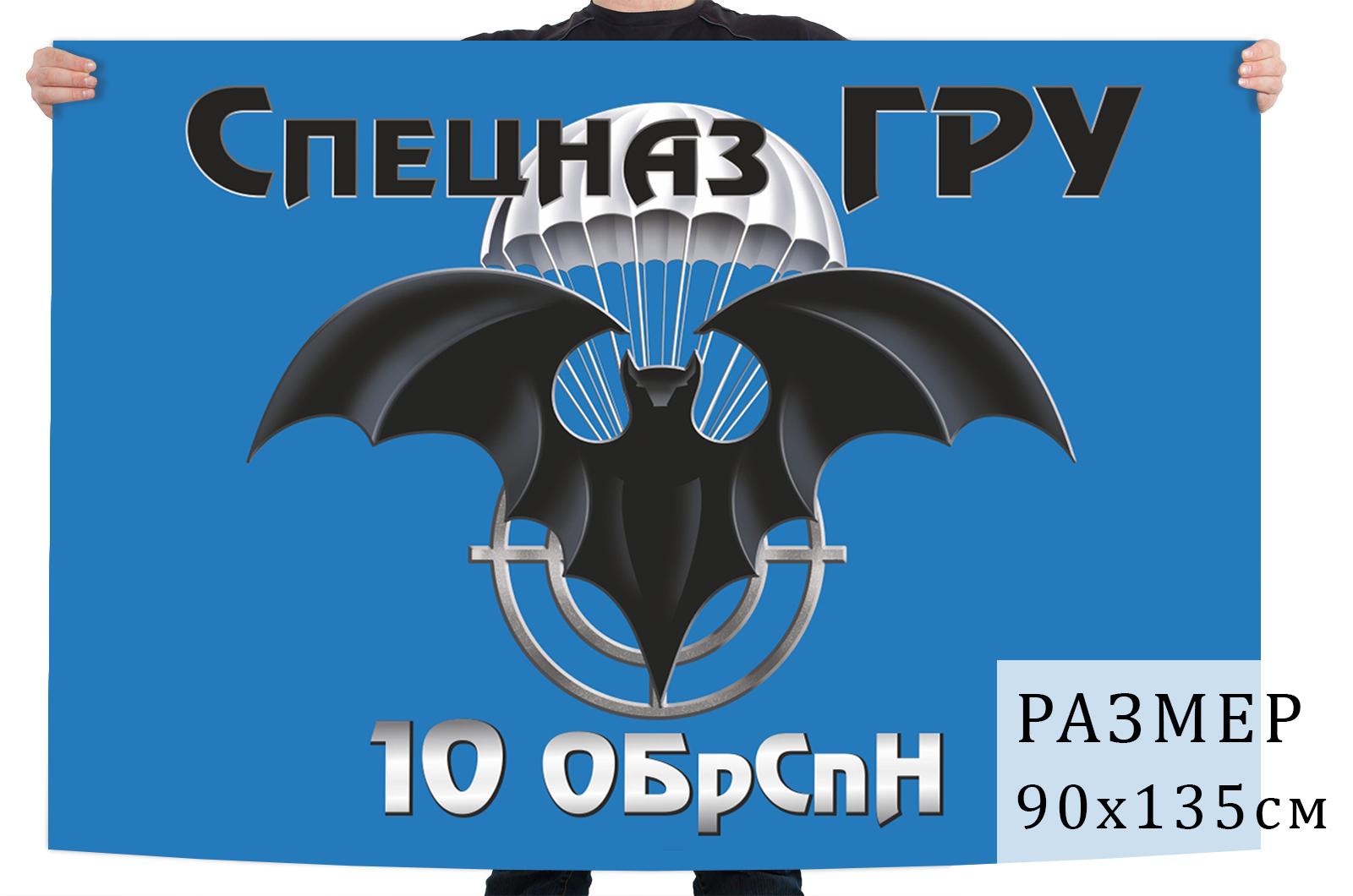 Флаг 10 ОБрСпН спецназа ГРУ