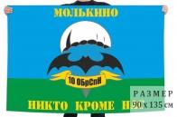 Флаг 10 отдельная бригада спецназа