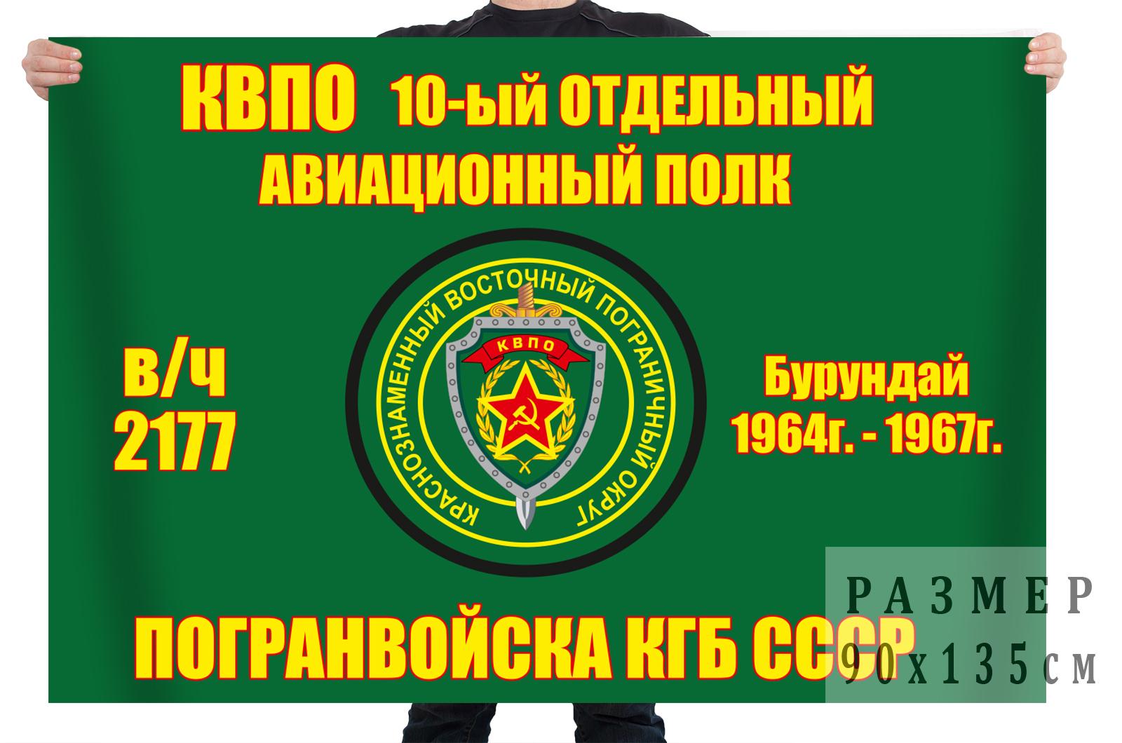Флаг 10 отдельного авиаполка погранвойск КГБ СССР