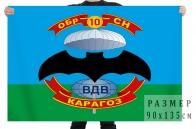 Флаг 10 отдельной бригады специального назначения ВДВ СССР