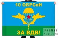 Флаг 10 отдельной бригады специального назначения ВДВ