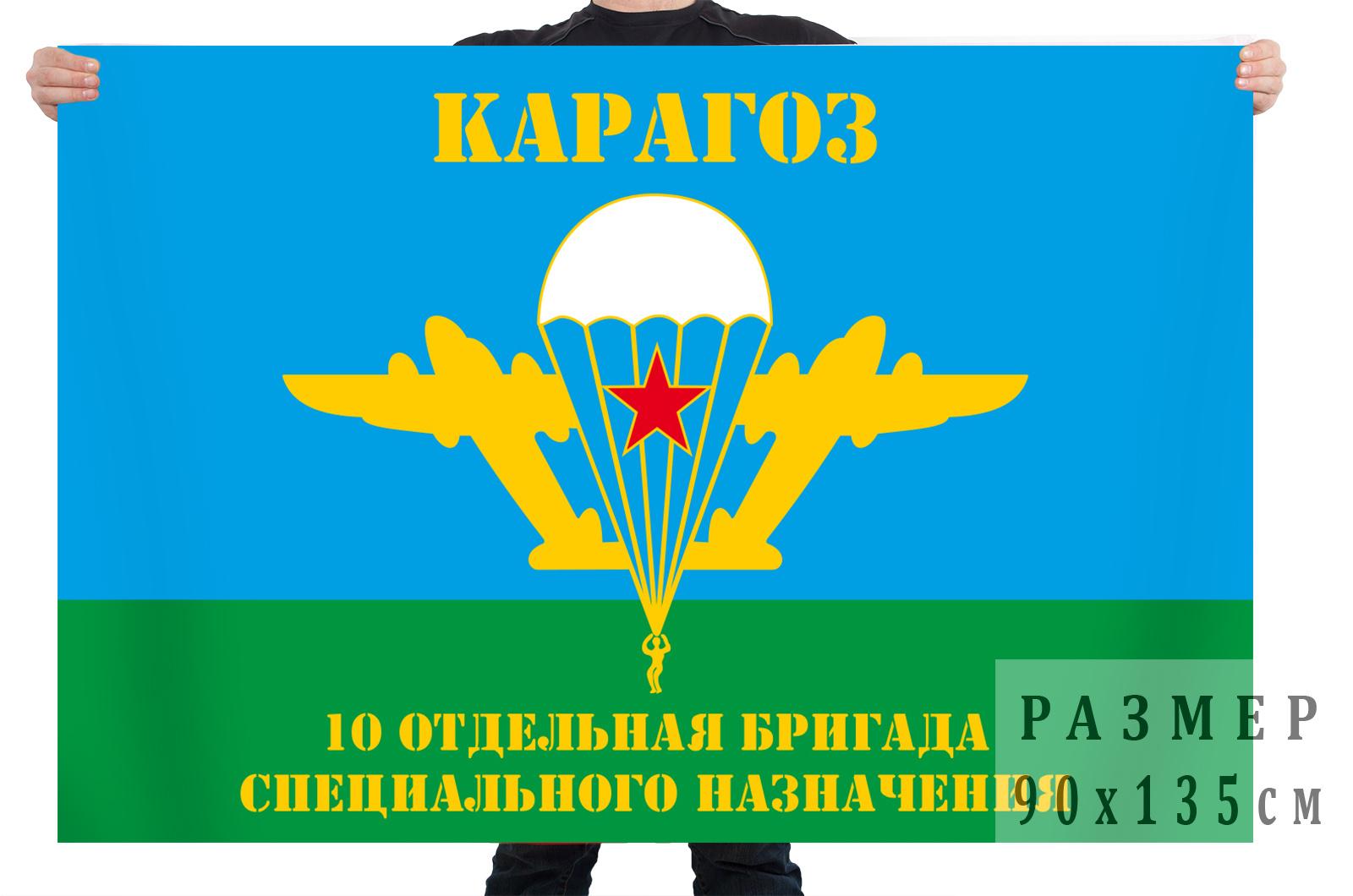 Флаг 10 отдельной бригады специального назначения