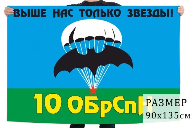 Флаг 10 отдельной бригады спецназа
