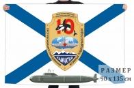 Флаг 10 противоавианосной дивизии атомных подводных лодок