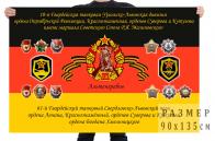 Флаг 10 танвокой дивизии СССР в Германии