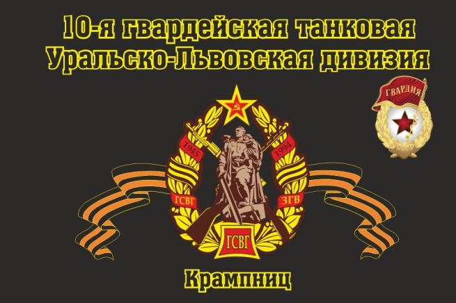 """Флаг """"10-я гвардейская танковая Уральско-Львовская дивизия. Крампниц"""""""