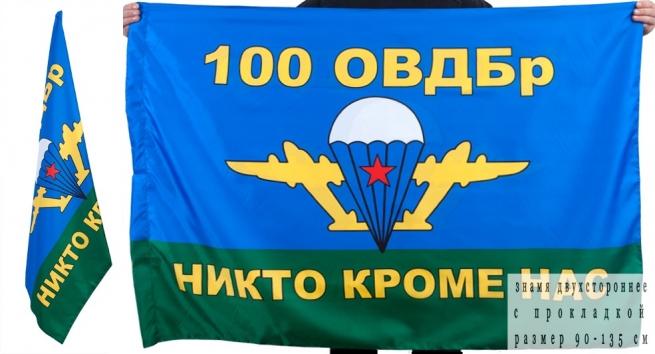 Двухсторонний флаг «100 бригада ВДВ»