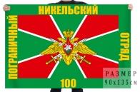 Флаг 100-го Никельского Погранотряда