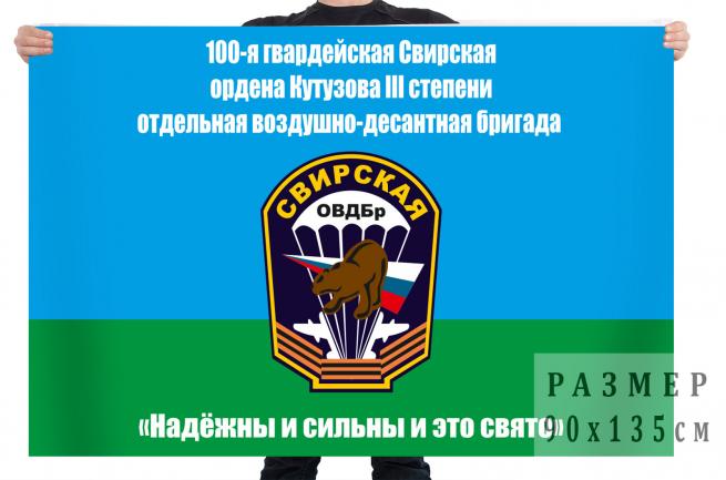 """Флаг 100 Гвардейской Свирской ОВДБр с девизом """"Надёжны и сильны - это свято"""""""