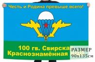 Флаг 100 Гвардейской Свирской ВДД