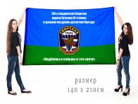 Флаг 100 Гвардейской Свирской Воздушно-десантной бригады