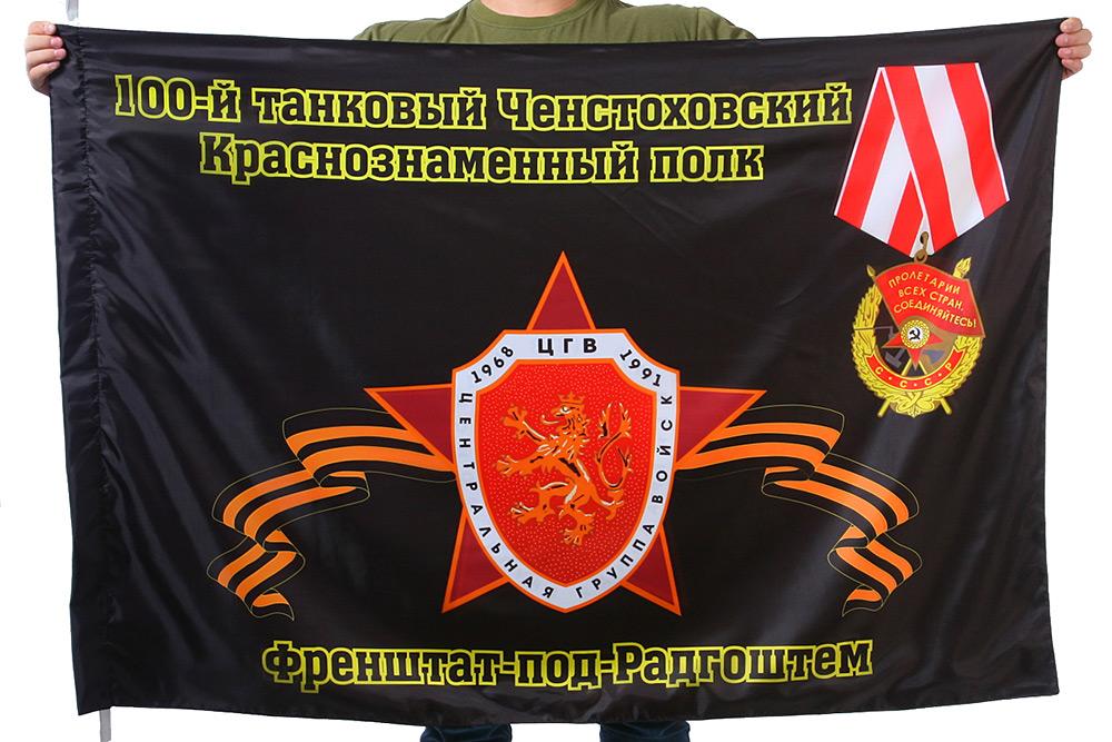 """Флаг """"100-й танковый Ченстоховский Краснознаменный полк. Френштат-под-Радгоштем"""""""