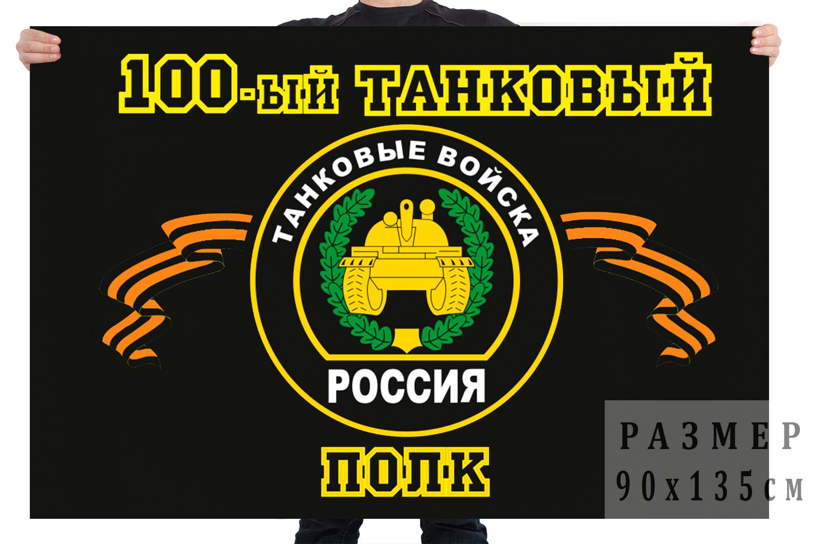 """Флаг """"100-й танковый полк"""""""
