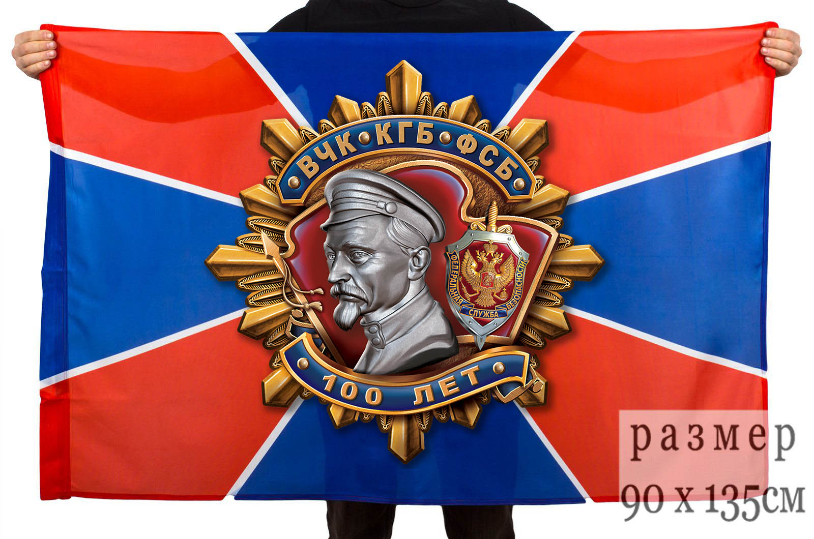 Печать и изготовление флагов в Москве