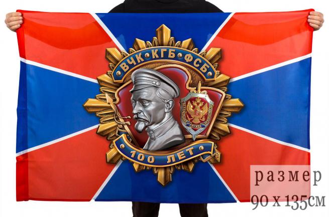 "Флаг ""100 лет ФСБ"""