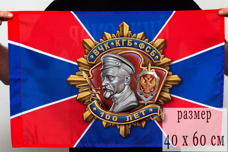 """Флаг """"100 лет ФСБ"""" 40x60 см"""