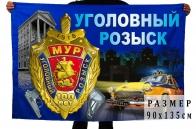 """Флаг """"100 лет Московскому Уголовному розыску"""""""