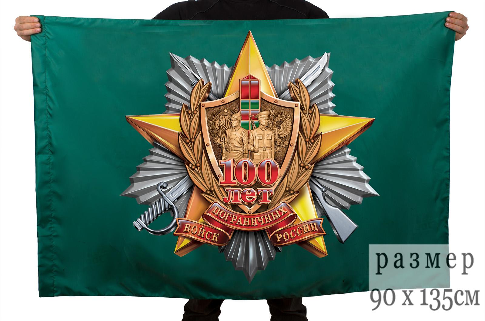 "Флаг ""100 лет Погранвойскам"""