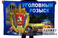 "Флаг ""100 лет Уголовному розыску"""