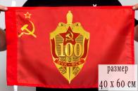 "Флаг ""100 лет ВЧК-ФСБ"" 40x60 см"