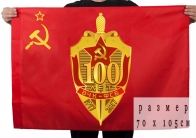 "Флаг ""100 лет ВЧК-ФСБ"" 70x105 см"