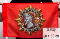 "Флаг ""100 лет ВЧК-КГБ-ФСБ"" 40x60 см"