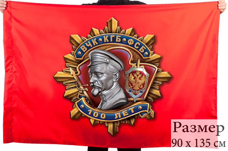 Купить онлайн флаг 100 лет ВЧК-КГБ-ФСБ по привлекательной цене