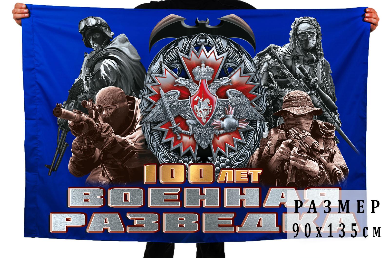 """Флаг """"100 лет Военной разведки"""""""