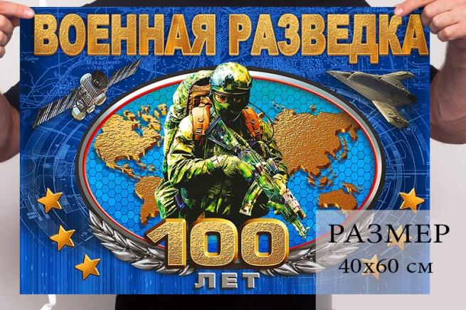 """Флаг """"100 лет Военной разведки"""" 40x60 см"""