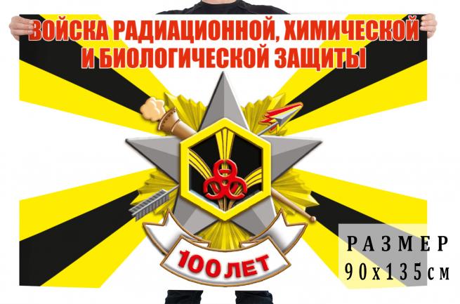 """Флаг """"100 лет Войскам Радиационной, химической и биологической защиты"""""""