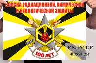 """Флаг """"100-лет Войскам РХБ защиты"""" 40x60 см"""
