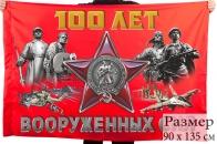 "Флаг ""100 лет Вооруженных сил"""