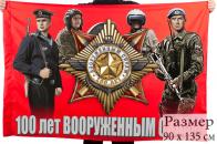 """Флаг """"100 лет Вооруженным силам СССР"""""""
