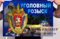 """Флаг """"100-летие Уголовного розыска России"""" 40x60 см"""