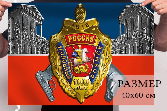 "Флаг ""100-летие УГРО"" 40x60 см"