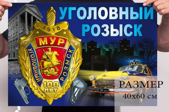 """Флаг """"100-летний юбилей Московского Уголовного розыска"""" 40x60 см"""