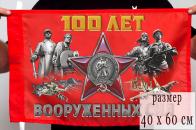 """Флаг """"100-летний юбилей ВС СССР"""" 40x60 см"""