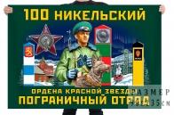 Флаг 100 Никельского ордена Красной звезды пограничного отряда