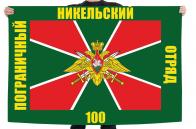 Флаг 100 Никельского погранотряда