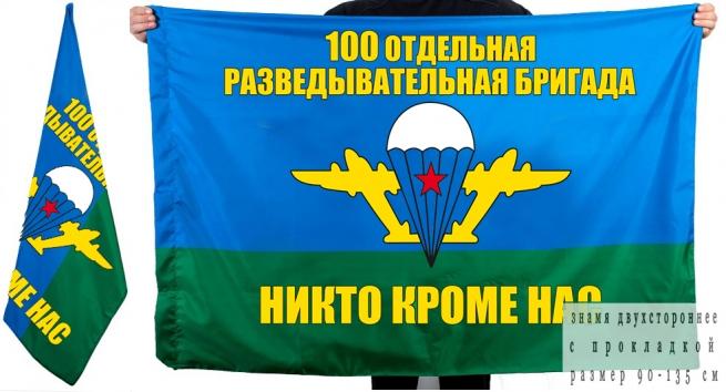 """Флаг """"100-й ОРБр"""""""