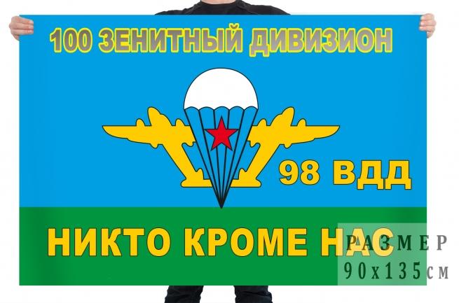 Флаг 100 отдельного зенитного ракетно-артиллерийского дивизиона 98 ВДД