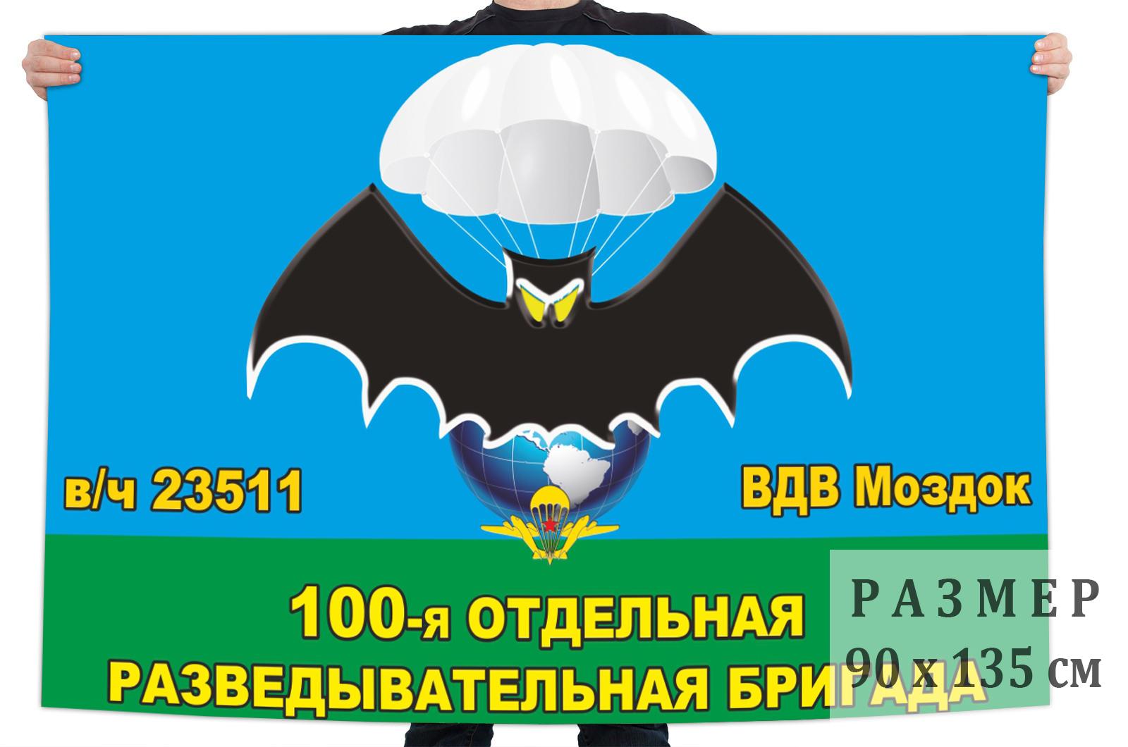 Флаг 100 отдельной разведывательной бригады ВДВ Моздок