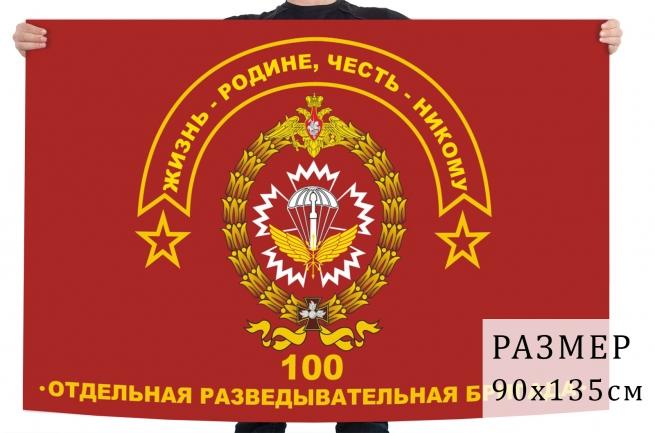 Флаг 100 отдельной разведывательной бригады