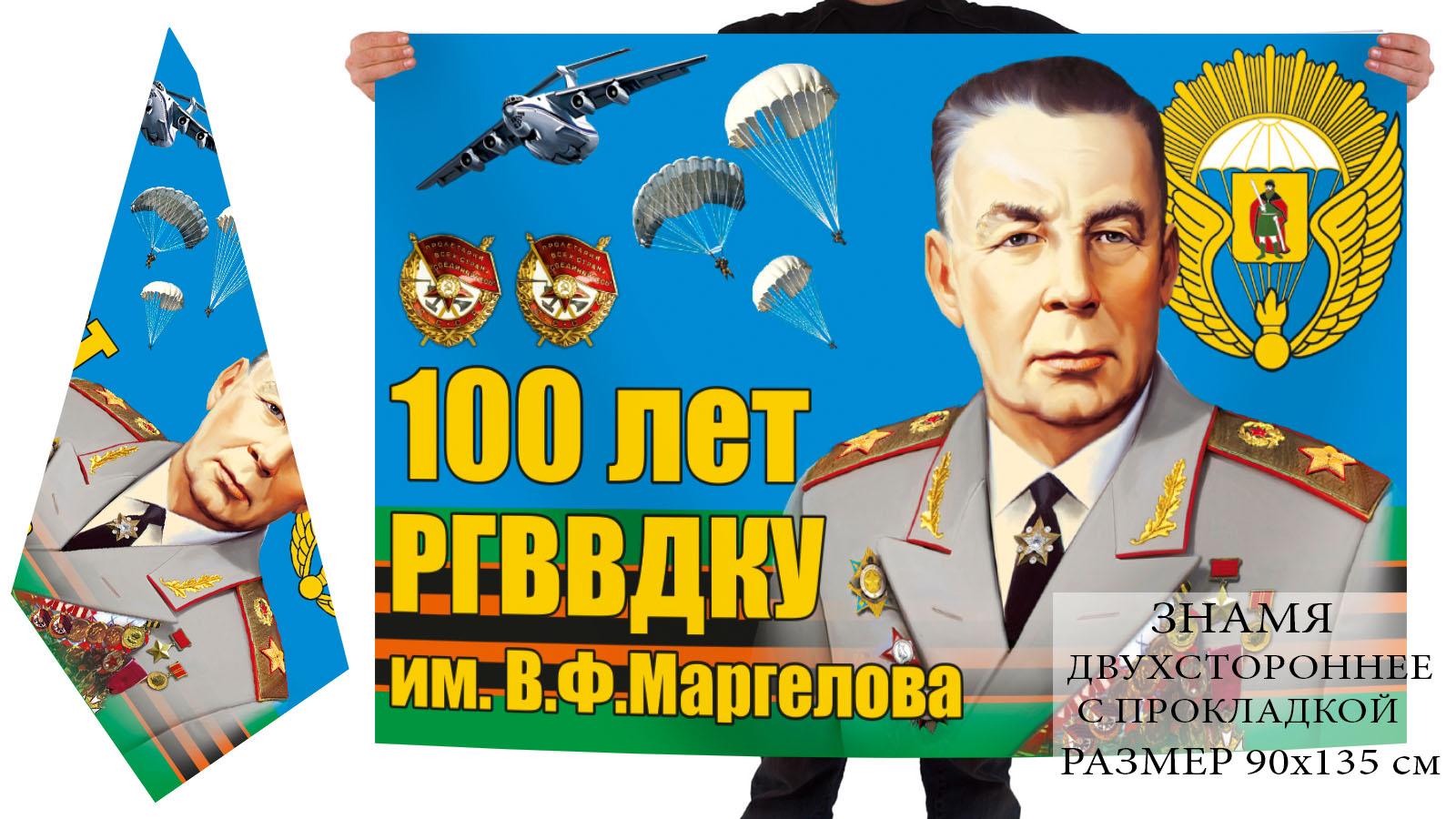 Большой двухсторонний флаг с портретом Маргелова и эмблемой РВВДКУ